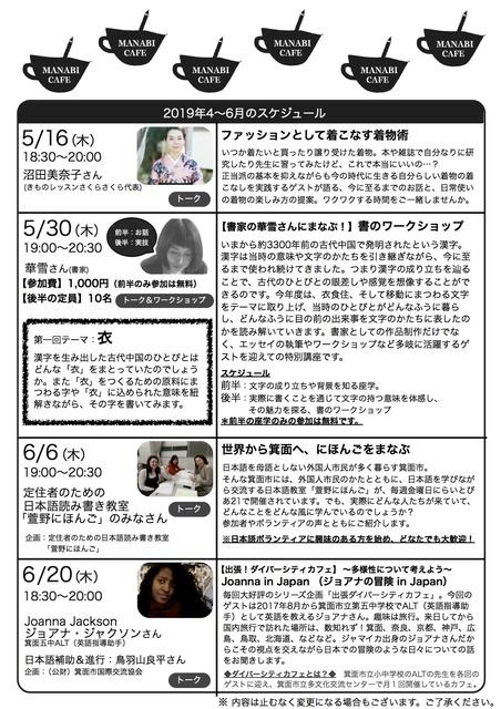まなびカフェ2019(4-6月) 2.jpg