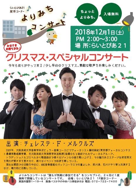 よりみちコンサート201812-3.jpg