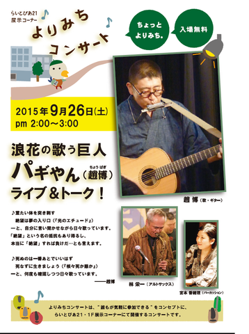 よりみちコンサート9月号.png