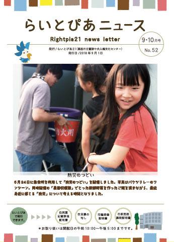 らいとぴあニュース52.jpg