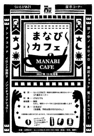 11・12月号まなびカフェチラシ(表).jpg