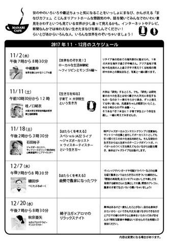 11・12月号まなびカフェチラシ(裏).jpg