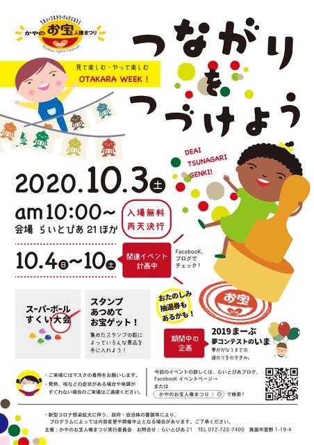2020お宝まつりチラシ_3 (2)-1.jpg