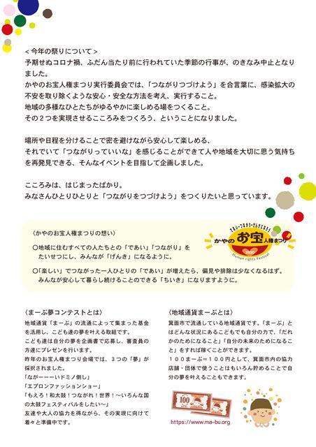 2020お宝まつりチラシ_3 (2)-2.jpg