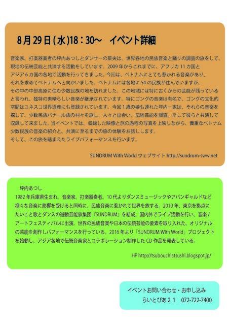 8月29日 ベトナム少数民族音楽トーク&ライブ裏面.jpg