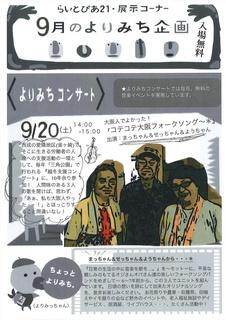9月チラシ完成版omote.jpg