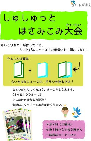 しゅしゅっとポスター.jpg