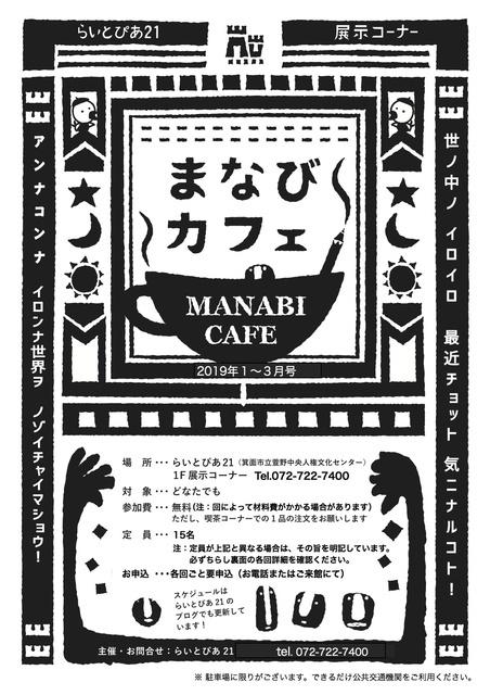 まなびカフェ2018(1〜3月)omote.jpg