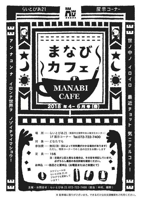 まなびカフェ2018春omote.jpg