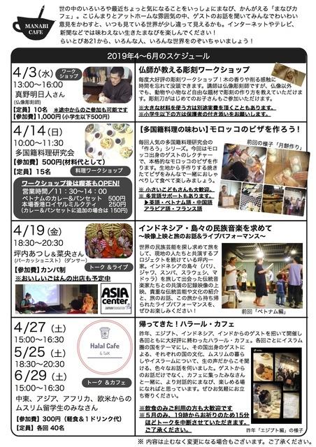 まなびカフェ2019(4-6月)1.jpg