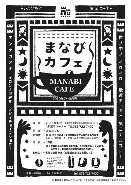 まなびカフェ2019(10ー12月).jpg