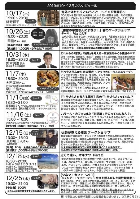 まなびカフェ2019(10ー12月)omote.jpg
