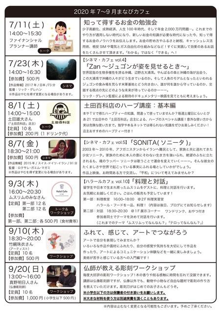 まなびカフェ20207-9最新.jpg