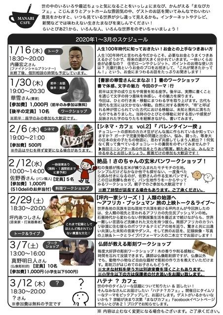 まなびカフェ2020(1-3月)裏.jpg