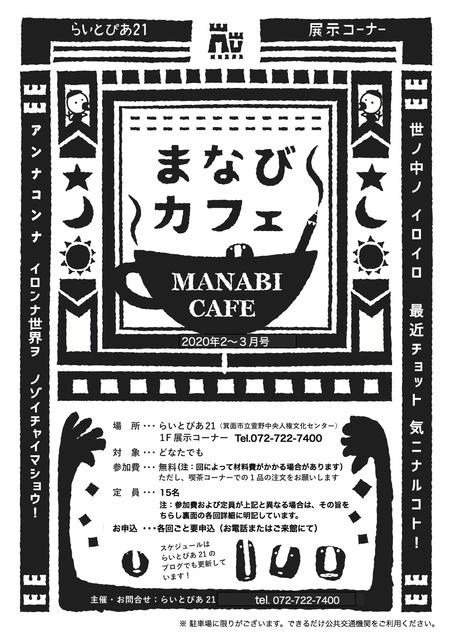 まなびカフェ2020(2-3月) ハテナカフェ追加1.jpg