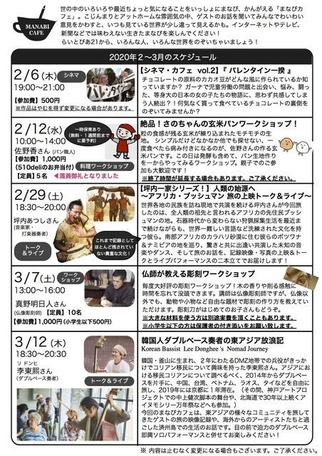 まなびカフェ2020(2-3月) ハテナカフェ追加分.jpg