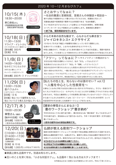 まなびカフェ10−12月号最新02.jpg