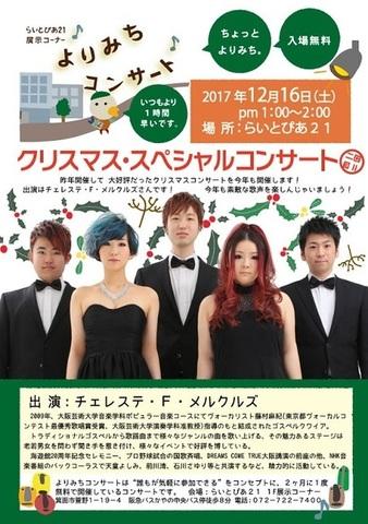 よりみちコンサート2011712.jpg