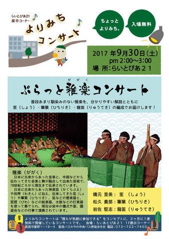 よりみちコンサート20170930.jpg