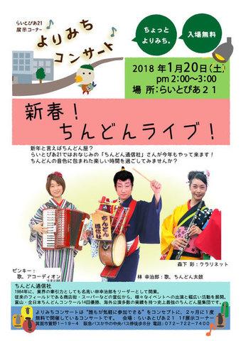 よりみちコンサート20180120-5.jpg