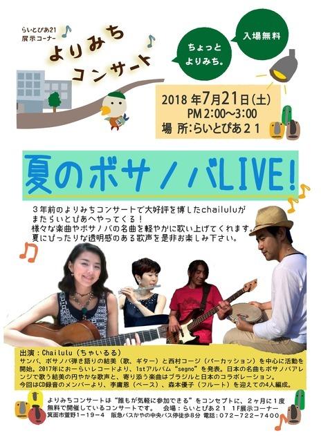 よりみちコンサート20180721-6.jpg