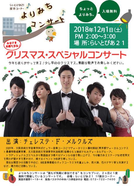 よりみちコンサート201812-4.jpg