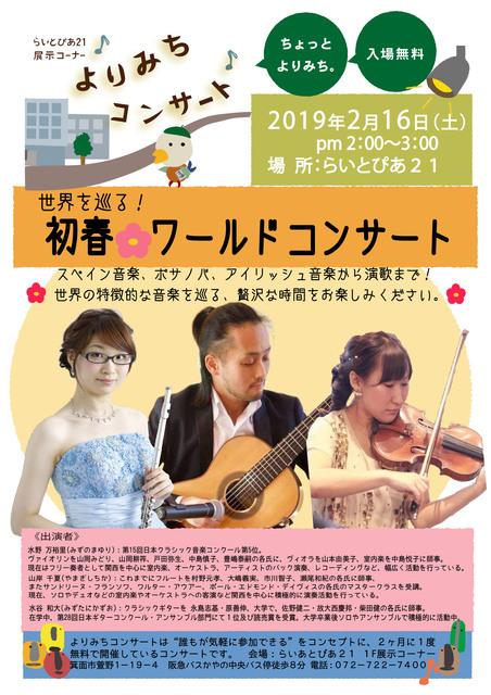 よりみちコンサート20190216.jpg