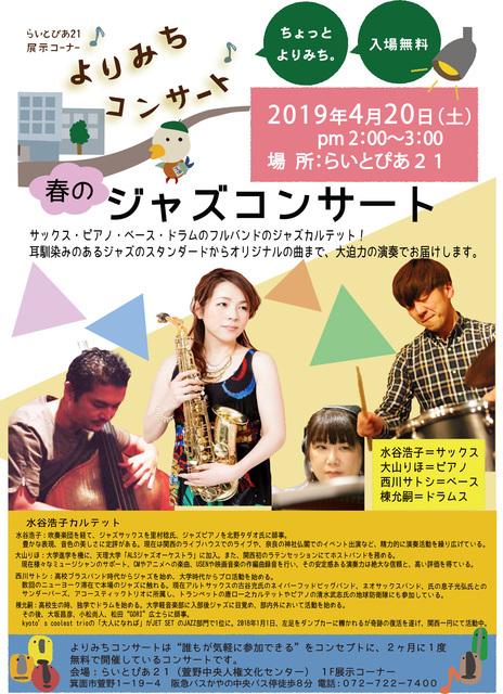 よりみちコンサート20190406.jpg