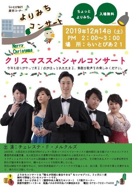 よりみちコンサート201912.jpg