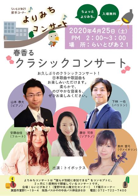 よりみちコンサート202004修正 (1).jpg