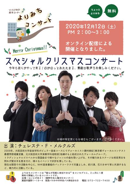 よりみちコンサート202012オンライン.jpg