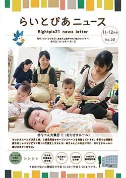 らいとぴあニュースno59.jpg
