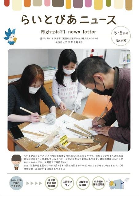 らいとぴあニュースno68.jpg