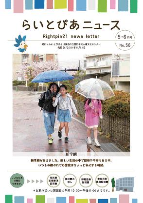 らいとぴあニュース56.png