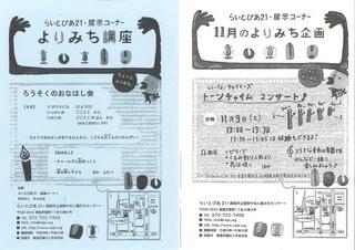 ろうそくお話会とトーンチャイムコンサート.jpg