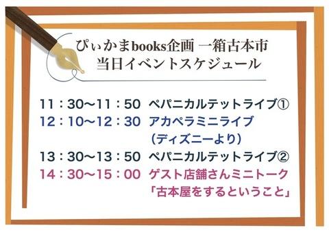一箱古本市当日イベントスケジュール.jpg