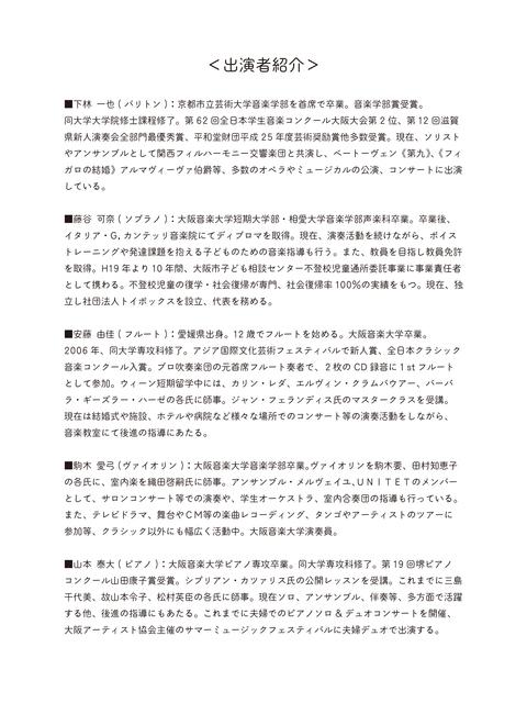 出演者紹介修正.jpg