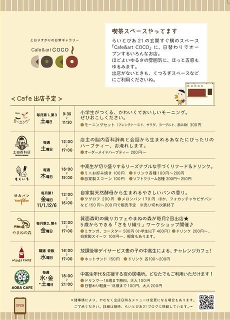 喫茶スケジュール11月12月.jpg