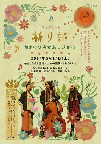 祈り部コンサート.png