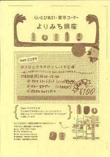 11月ココカラ広場.jpg