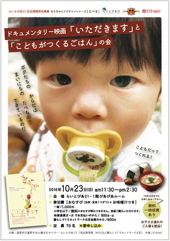 itadaki_omote.jpg