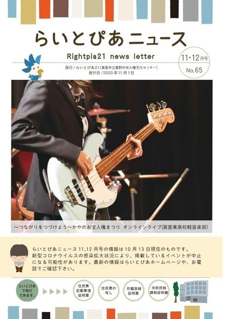 no65表紙.jpg