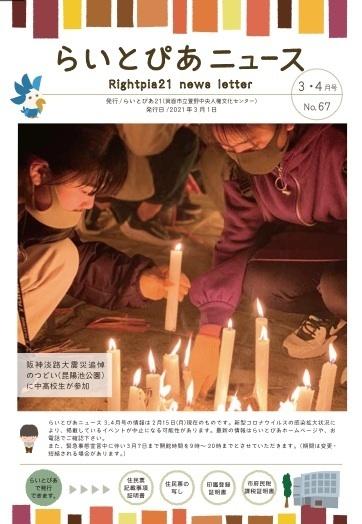no67表紙.jpg
