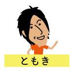 tomoki.jpg