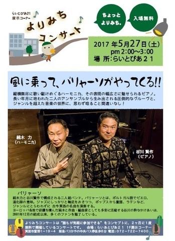 yorimichi20170527.jpg