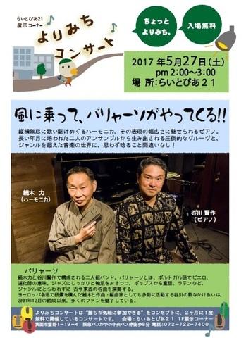 yorimichi20170527修正.jpg